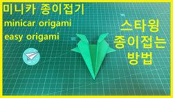 미니카 종이접기 스타윙