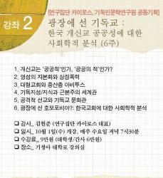기독인문학연구원/기독청년아카데미/카이로스 공동강좌_광장에 선 기독교(10월 1일 개강)