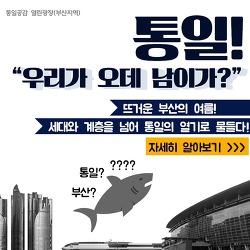 통일부장관과 함께하는 통일공감 열린광장 in 부산 D-4