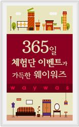 웨이워즈 체험단 이벤트 웨이워즈 서포터즈 3기모집중