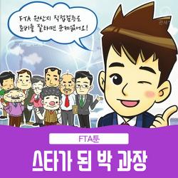 "[FTA툰 5편] ""FTA 원산지 직접검증도 준비 잘하면 문제없어요!"""