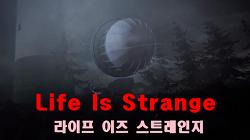 스팀스토리게임 라이프 이즈 스트레인지(Life Is Strange) 플레이 후기