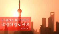CHINA REPORT ②일대일로