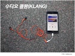 아이폰 전용 이어폰 선물, 북유럽 스웨덴디자인의 수디오 KLANG (클랑)