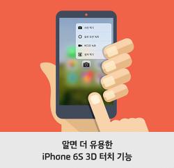 알면 더 유용한 iPhone 6s 3D 터치 기능
