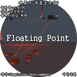 Floating Point, 감각과 감성의 게임.