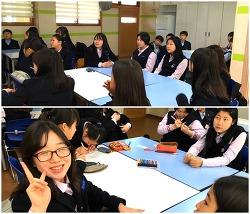 16.04.14 호계중학교 프로그램 1차 (오리엔테이션)