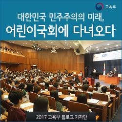 대한민국 민주주의의 미래, 어린이국회에 다녀오다