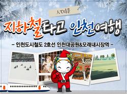 지하철 타고 인천여행, 인천도시철도 2호선 인천대공원&모래내시장역
