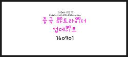 160901 중국 카트라이더 업데이트