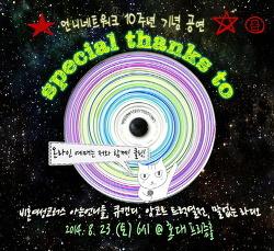 """티켓예매!! [언니네트워크 10주년 기념공연] """"Special Thanks to"""""""