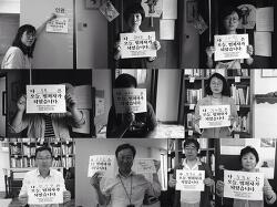 <동성애자 군인 A대위 유죄 선고 항의 행동>에 함께 해주세요.