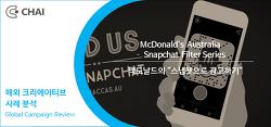 """[해외광고분석] 맥도날드(McDonald's) - 맥도날드의 """"스냅챗으로 광고하기"""""""