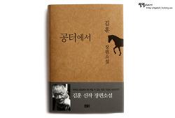 공터에서 -김훈