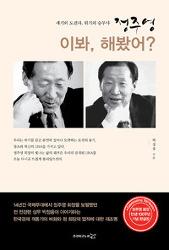 정주영, 이봐 해봤어 / 박정웅