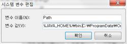 윈도우10) 환경 변수 편집 창이 바뀌었습니다.