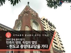 [우리 동네 훈터 찾기] 민족의 염원, 독립의 열망 – 천도교 중앙대교당을 가다