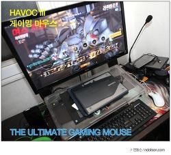 하복3 게이밍 마우스 SPO-5 HAVOC3 추천, 게임할 때 좋은 마우스 따로있다
