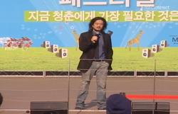김어준의 '나는 언제 행복한 사람인지' 강연을 보고 나서