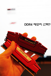고성능 DDR4 메모리 지스킬 RIPJAWS VRB 시스템 성능 높이자!!