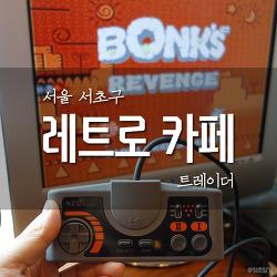 [서울 서초구] 레트로 카페 트레이더
