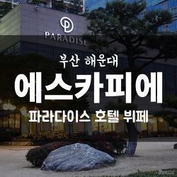 [부산 해운대] 에스카피에 : 파라다이스 호텔 뷔페