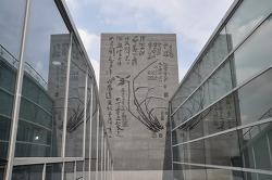 [경기도 과천] 김정희가 말년을 보낸 과지초당 자리에 위치한 추사박물관
