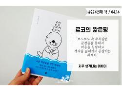 김신회 - 보노보노처럼 살다니 다행이야│서툰 어른들을 위한 에세이, 보노보노 속 주옥같은 문장들