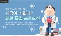 한국교직원공제회 의료서비스(보청기) 특별프로모션, 웨이브히어링 전국센터가 함께 합니다.