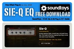한시적 무료 플러그인 : Soundtoys - Sie-Q EQ Plug-in ( 2016년 10월 13일까지... )