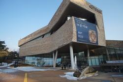 한성백제박물관 쏠쏠한 방문기