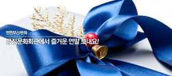 부산 금정문화회관 연말 공연 모음!