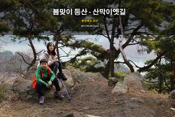 봄맞이 등산 - 산막이 옛길 (2017.03.05)