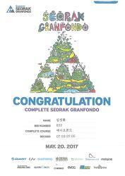 2017 설악그란폰도 완주증
