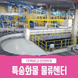 첨단시스템을 갖춘 특송화물 물류센터
