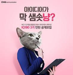 ★IQ180 3기 모집 지원일정 연장★