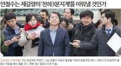 한겨레 신문, 안철수 신당 예견 (김의겸 기자 논설)을 읽고, 몇가지 문제점들