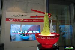 신요코하마 라면박물관 (新横浜ラーメン博物館)