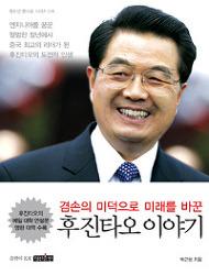후진타오 이야기 / 박근형