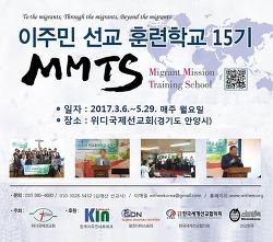 이주민선교훈련학교(MMTS) 15기 훈련생 모집