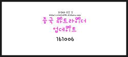 161006 중국 카트라이더 업데이트