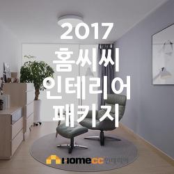 2017 KCC 홈씨씨인테리어 패키지 디자인