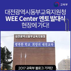 대전광역시동부교육지원청 WEE Center 멘토 발대식 현장에 가다!