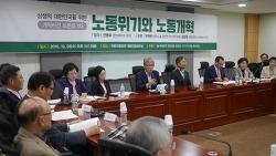 [개혁비전 토론 1차] 노동위기와 노동개혁