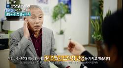 [귀건강/보청기] TV CF로 만나보는 굿모닝보청기 영등포센터 (웨이브히어링 본사직영점)