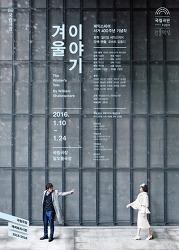 [당첨자 발표] 셰익스피어 서거 400주년 기념 국립극단 연극 '겨울이야기'