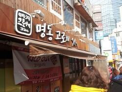 명동 고로케 맛조아앙