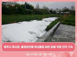 광주시 특사경, 풍영정천에 독성물질 버린 업체 직원 전격 구속