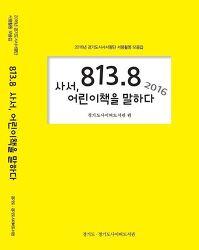 813.8 사서, 어린이책을 말하다