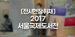2017 서울국제도서전